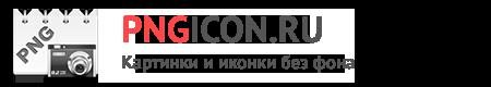 Наш ресурс содержит бесплатные png картинки и иконки без фона, и был создан в первую очередь для вебмастеров и дизайнеров